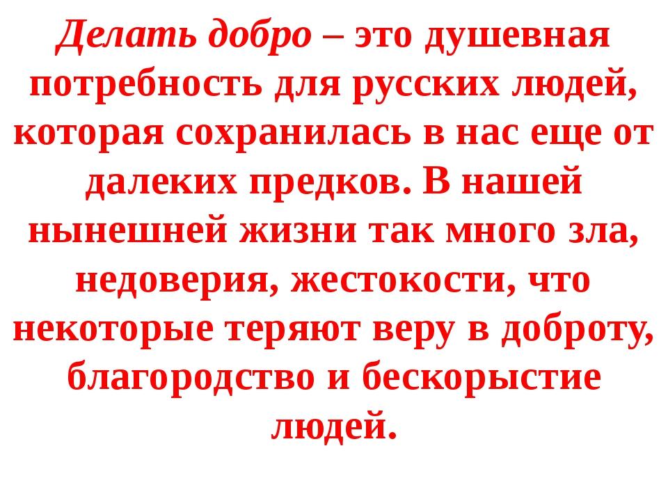 Делать добро – это душевная потребность для русских людей, которая сохранилас...
