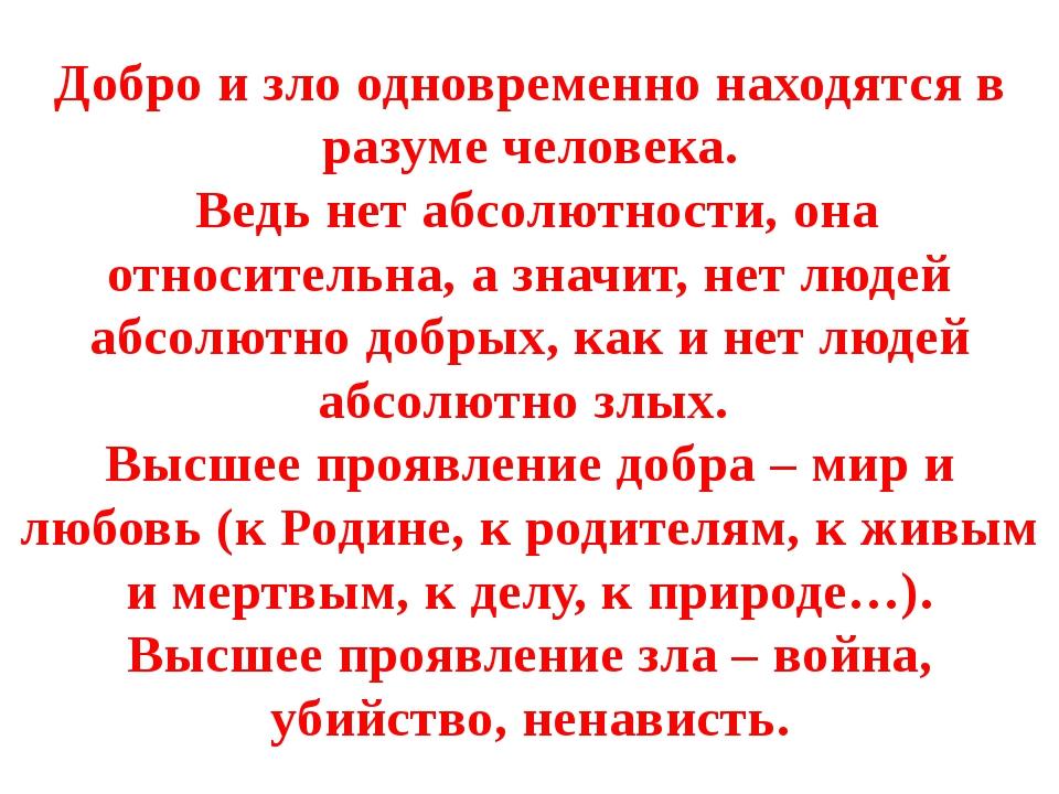 Добро и зло одновременно находятся в разуме человека. Ведь нет абсолютности,...