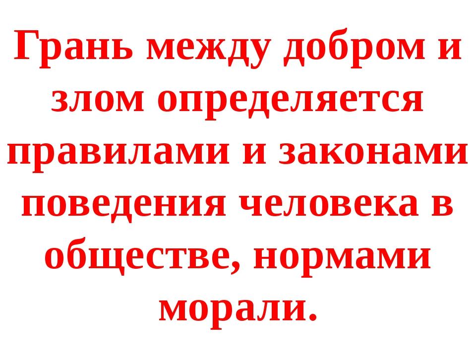 Грань между добром и злом определяется правилами и законами поведения человек...
