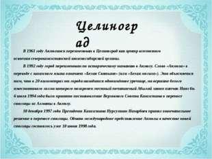 В1961 годуАкмолинск переименован в Целиноград как центр всесоюзного освое