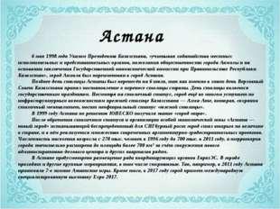 Астана 6 мая1998 годаУказом Президента Казахстана, «учитывая ходатайства м