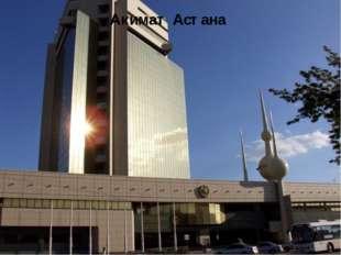 Акимат Астана