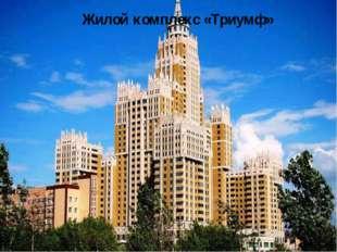 Жилой комплекс «Триумф»