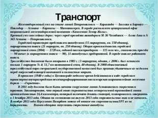 Транспорт Железнодорожный узел на стыке линий Петропавловск — Караганда — Ба