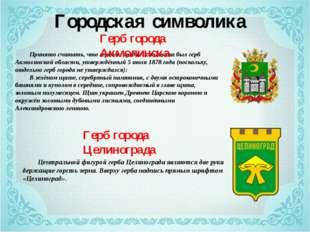 Городская символика Принято считать, что гербом города Акмолинска был герб А
