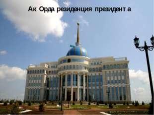 Ак Орда резиденция президента