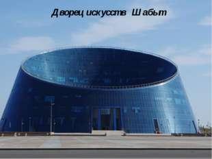 Дворец искусств Шабыт