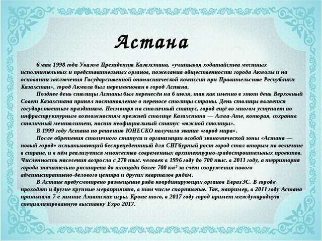 Астана 6 мая1998 годаУказом Президента Казахстана, «учитывая ходатайства м...