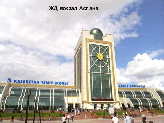 ЖД вокзал Астана