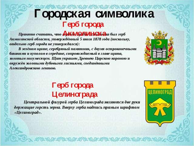 Городская символика Принято считать, что гербом города Акмолинска был герб А...