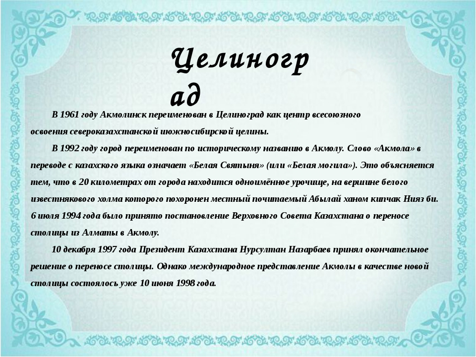 В1961 годуАкмолинск переименован в Целиноград как центр всесоюзного освое...