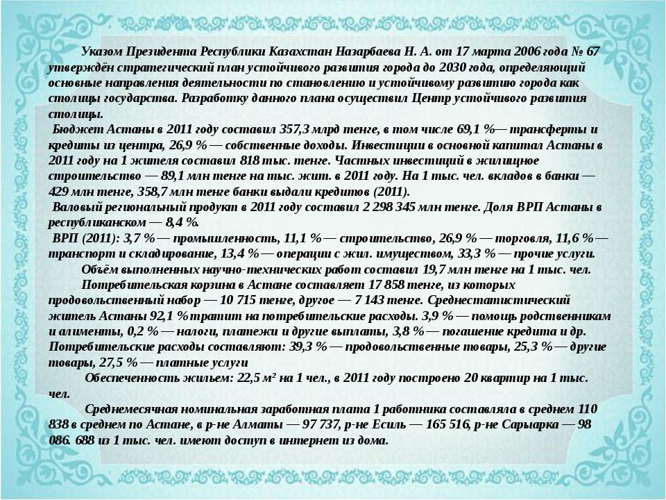 Указом Президента Республики Казахстан Назарбаева Н. А. от 17 марта 2006 год...
