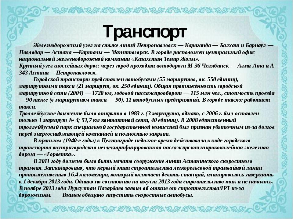 Транспорт Железнодорожный узел на стыке линий Петропавловск — Караганда — Ба...