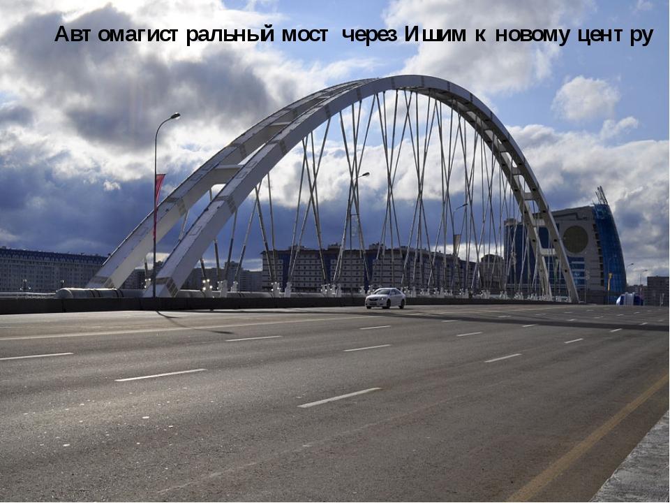 Автомагистральный мост через Ишим к новому центру