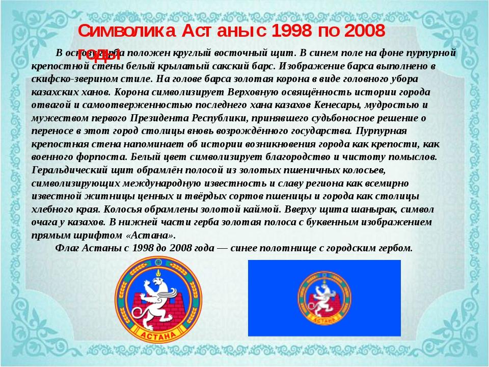 В основу герба положен круглый восточный щит. В синем поле на фоне пурпурной...