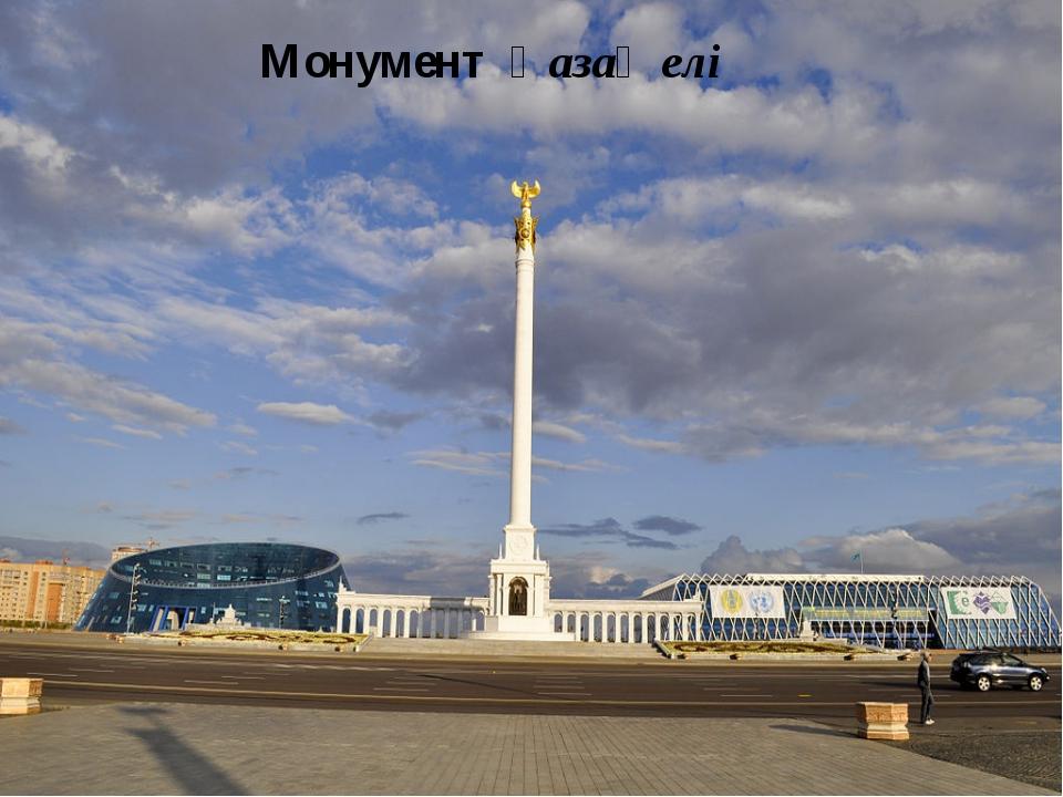 Монумент Қазақ елі