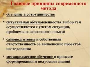 Главные принципы современного метода обучение в сотрудничестве ситуативная об