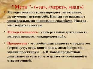 """""""Мета """"- («за», «через», «над») Метадеятельность, метапредмет, метазнание, ме"""