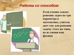 Работа со способом Если ученик освоил решение задач на три параметра в матема