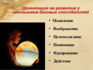 Ориентация на развитие у школьников базовых способностей Мышление Воображение
