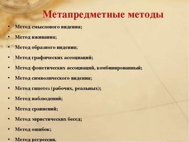 Метапредметные методы Метод смыслового видения; Метод вживания; Метод образно...