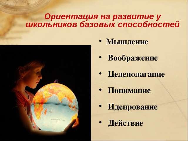 Ориентация на развитие у школьников базовых способностей Мышление Воображение...
