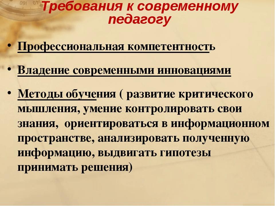 Требования к современному педагогу Профессиональная компетентность Владение с...