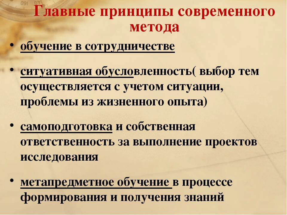 Главные принципы современного метода обучение в сотрудничестве ситуативная об...