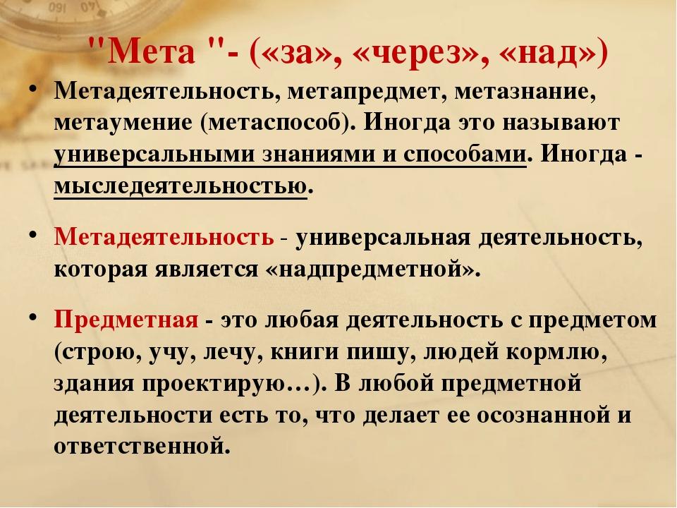 """""""Мета """"- («за», «через», «над») Метадеятельность, метапредмет, метазнание, ме..."""