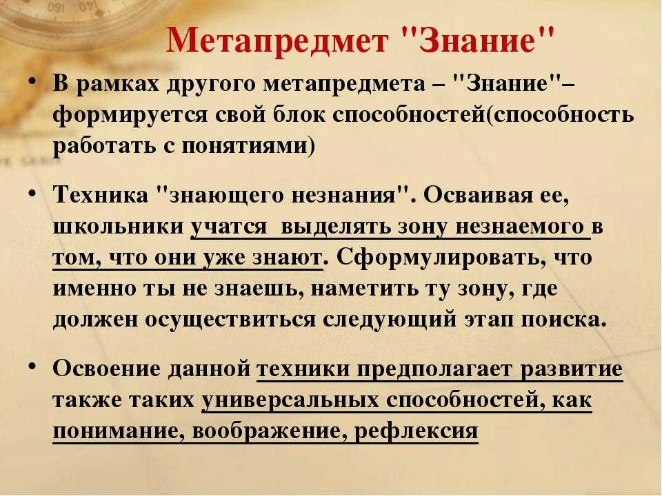 """Метапредмет """"Знание"""" В рамках другого метапредмета – """"Знание""""– формируется св..."""