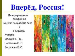 Вперёд, Россия! Интегрированное внеурочное занятие по математике в 5 классе.