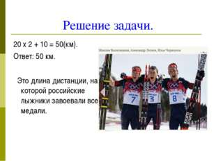 Решение задачи. 20 х 2 + 10 = 50(км). Ответ: 50 км. Это длина дистанции, на к