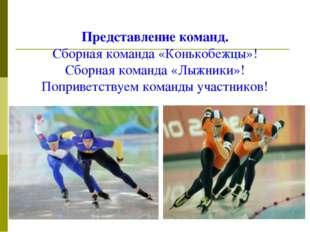 Представление команд. Сборная команда «Конькобежцы»! Сборная команда «Лыжники