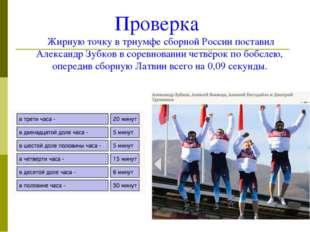 Проверка Жирную точку в триумфе сборной России поставил Александр Зубков в со