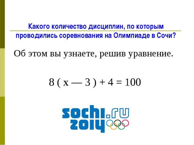 Какого количество дисциплин, по которым проводились соревнования на Олимпиаде...