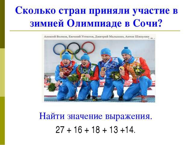 Сколько стран приняли участие в зимней Олимпиаде в Сочи? Найти значение выраж...