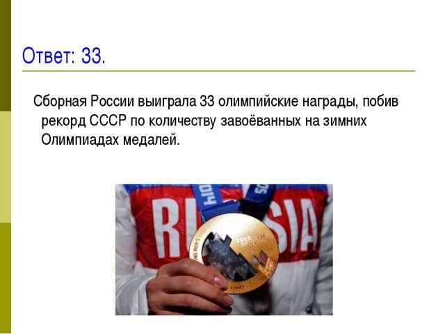 Ответ: 33. Сборная России выиграла 33 олимпийские награды, побив рекорд СССР...