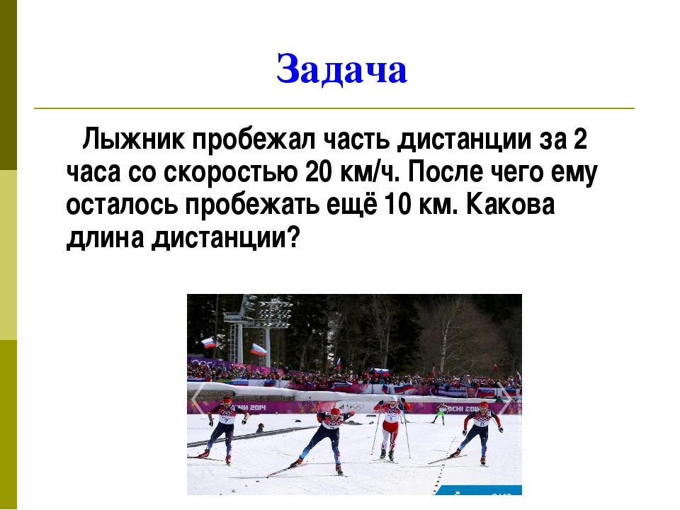 Задача Лыжник пробежал часть дистанции за 2 часа со скоростью 20 км/ч. После...