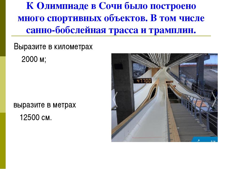 К Олимпиаде в Сочи было построено много спортивных объектов. В том числе санн...