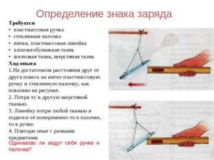 Определение знака заряда Требуется • пластмассовая ручка • стеклянная палочка