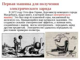 Первая машина для получения электрического заряда В 1672 году Отто фон Гери