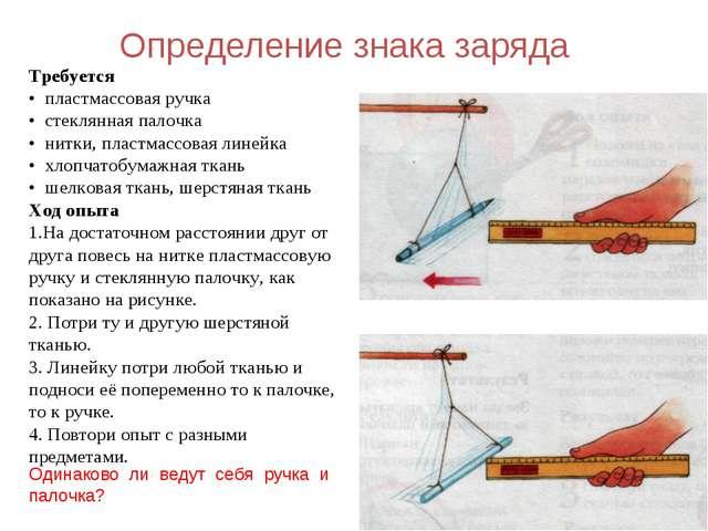 Определение знака заряда Требуется • пластмассовая ручка • стеклянная палочка...