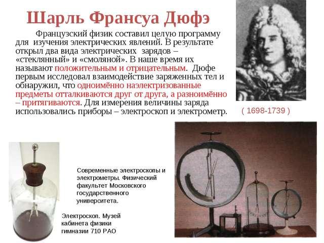 Шарль Франсуа Дюфэ Французский физик составил целую программу для изучения...