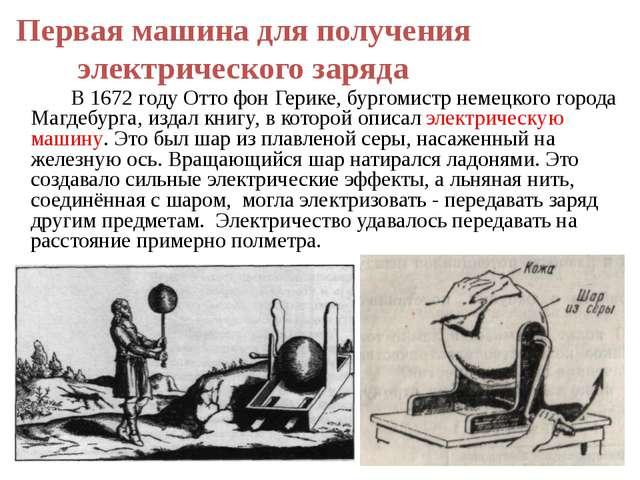 Первая машина для получения электрического заряда В 1672 году Отто фон Гери...
