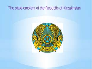 The state emblem of the Republic of Kazakhstan