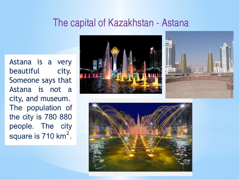 Astana на английском реферат 8793