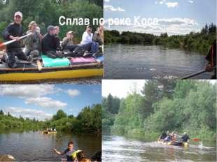 Сплав по реке Коса