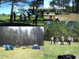 Остановка в деревне Ташка