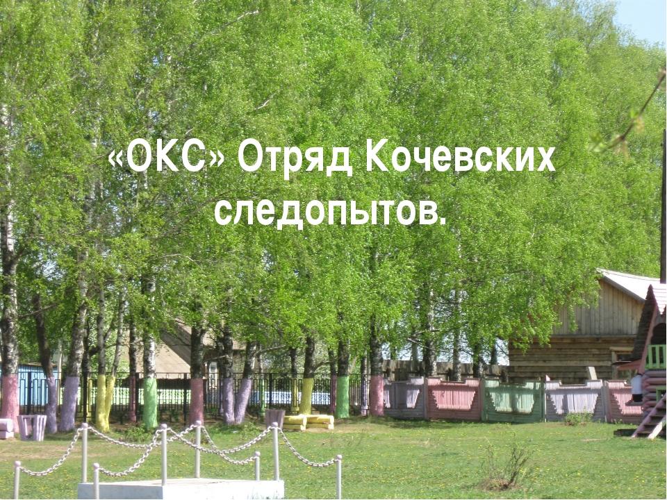 «ОКС» Отряд Кочевских следопытов.