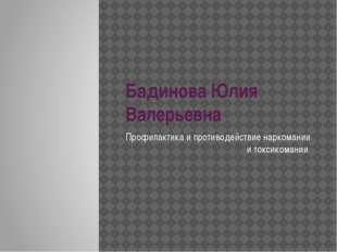 Бадинова Юлия Валерьевна Профилактика и противодействие наркомании и токсиком